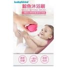 Babyhood 世紀寶貝 鯨魚沐浴刷(果粉/天藍)[衛立兒生活館]