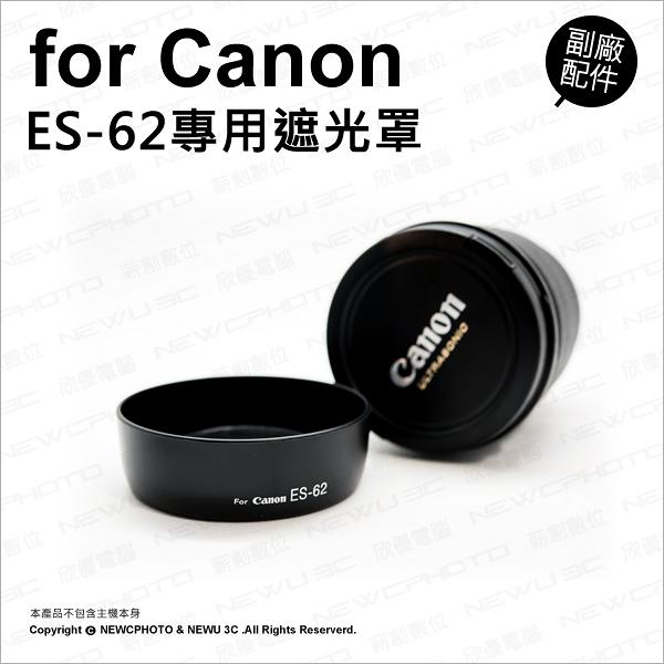 副廠 Canon 佳能 ES-62 ES62 遮光罩 遮陽 適 EF 50mm F1.8 II 鏡頭遮光罩 【可刷卡】 薪創數位