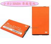 【免運費】小米 Xiaomi BM20【原廠電池】小米機2代 M2 2S MI2S MI2 專用