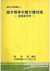 國字標準字體方體母稿