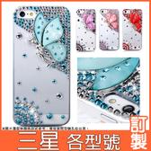 三星 S20 Ultra A71 A51 M11 A31 A30S Note10+ A50 A70 Note9 A9 A7 J6+ 蝴蝶天使 手機殼 水鑽殼 訂製 DC