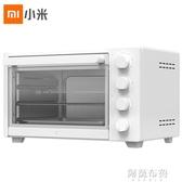 烤箱 小米電烤箱家用小型烘焙機米家多功能全自動控溫烤箱蛋糕大容量 MKS阿薩布魯