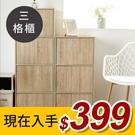 木質 書櫃 三層櫃 置物櫃 收納櫃 三格...