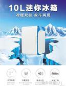 車載冰箱10L迷你小冰箱家用寢室宿舍單門手提式車載冰箱車家兩用冷暖LX220V 貝兒鞋櫃