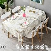 桌巾北歐PVC桌布書桌ins學生餐桌佈防水防油免洗防燙網紅家用茶幾 熱賣單品