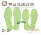 ○糊塗鞋匠○ 優質鞋材 C122 台灣製造 薰衣草乳膠鞋墊 抗菌表布 天然乳膠 薰衣草香味