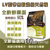 LV藍帶無穀濃縮天然貓糧10LB(4.54Kg) - 全齡用 (鮮雞蛋+雞肉膠原)
