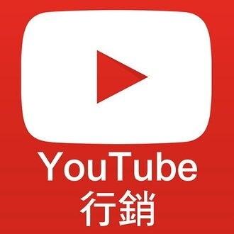 【新媒體行銷-YouTube行銷】 增加YouTube觀看人數 YouTube影片推廣  增加YouTube訂閱