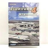 Technobrain 我是航空管制官 4 新千歲 ATC4 電腦版 正版 PC Game