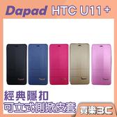 HTC授權款 Dapad HTC U11 Plus 經典隱形磁扣 側掀皮套,隱扣磁吸設計,內層卡夾設計,HTC U11+