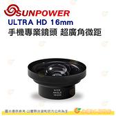 送鏡頭夾+防水包 ULTRA HD 16mm 超廣角微距 手機專業鏡頭 公司貨 4K高清 零變形 鏡頭