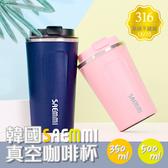 【新年激殺】【韓國】316不鏽鋼咖啡直飲輕量保溫杯350ML+500ML(大+小超值組)