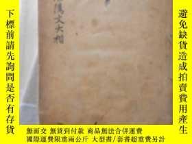 二手書博民逛書店童星錄書陰騭文大楷(民國線裝字帖罕見)Y16472 嘉定童式規