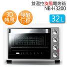 【艾來家電】【分期0利率+免運】Panasonic 國際牌 32公升 雙溫控旋風電烤箱 NB-H3200
