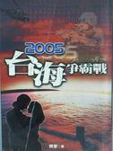 【書寶二手書T3/一般小說_KKT】2005臺海爭霸戰_齊家