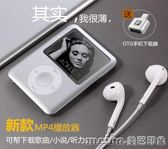 2Gmp3 mp4播放器有屏迷你可愛隨身聽運動跑步外放外響mp3無損錄音筆QM 美芭