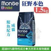 *WANG*MONGE BWild《狂野本色貓糧-鯷魚 》1.5kg/包 成貓適用
