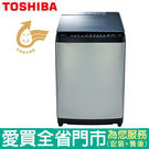 TOSHIBA東芝16KG鍍膜變頻洗衣機...