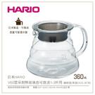 日本HARIO V60雲朵耐熱玻璃壺36...