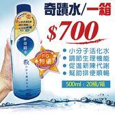 奇蹟水 - 極小分子團瓶裝水1箱(礦泉水、天然水、鹼性離子水)