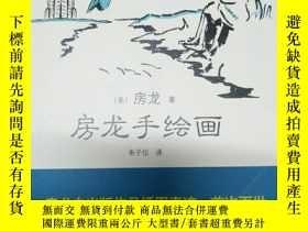 二手書博民逛書店罕見房龍手繪畫17746 (美)房龍(Van Loon)著 北京