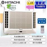 日立 HITACHI 雙吹定頻單冷窗型冷氣 RA-22WK (CSPF 4級)