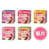 日本 KAO 花王 溫感蒸氣眼罩 (單片) 眼罩 蒸氣眼罩 花王 蒸氣 熱敷眼罩 花王眼罩