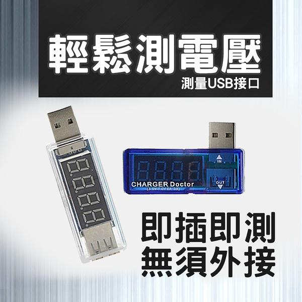 ⭐星星小舖⭐台灣出貨 USB電壓電流表 電壓表 電流表 電壓檢測儀 電流檢測儀 USB