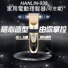 HANLIN-938 家用電動理髮器(充插兩用可充電)無線 貓 狗 寵物 成人老人兒童嬰兒 剪髮