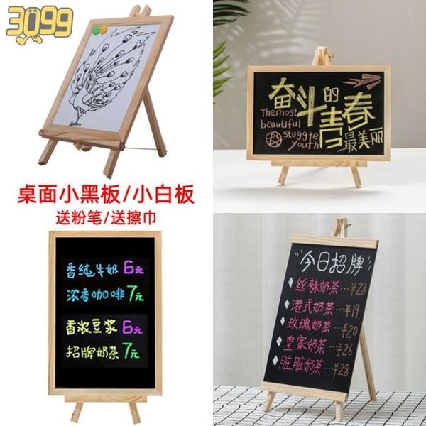 廣告牌擺攤用創意迷你吧臺桌面小黑板店鋪用擺臺菜單展示牌掛墻板