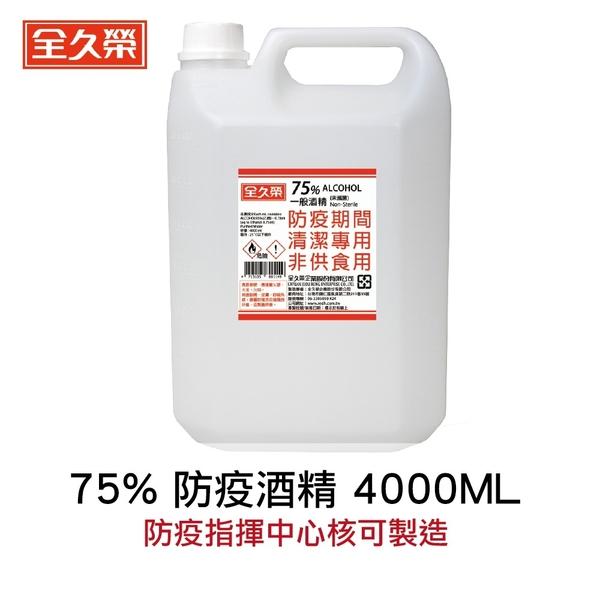 【全久榮】75%防疫酒精 4000ml [美十樂藥妝保健]