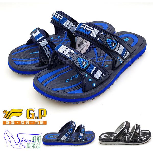 拖鞋.阿亮代言G.P二條織帶休閒拖鞋.黑灰/藍【鞋鞋俱樂部】【255-G8550M】