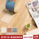 DIY仿木紋地貼 一撕即貼,自黏牢固 防水耐磨,阻燃耐高溫 裝修地板省錢方案首選