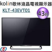 【信源電器】~43吋【Kolin歌林LED液晶顯示器+視訊盒】KLT-43EVT01 (台灣製造) *不含安裝