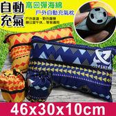 【樂youyou】民族風自動充氣枕(46x30x10cm)★高回彈海綿-超舒適★枕頭 防撕裂 超耐用 布料超厚實