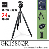 【買一送三】Gitzo GK1580QR 1號四節腳架 專業推薦碳纖維三腳架 總代理公司貨 下殺超低優惠