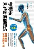 (二手書)這樣走,90%疾病能預防:脊骨筋肉全伸展跨步法
