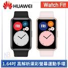 Huawei Watch Fit 【送原廠禮包+WMF餐具組+萬國轉接頭】 1.64吋 全彩螢幕 手環