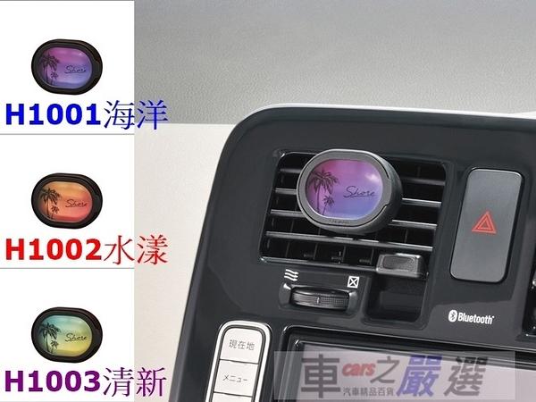 車之嚴選 cars_go 汽車用品【H1001】日本 CARMATE SHORE 車內出風口夾式芳香劑1入-三種選擇