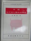 【書寶二手書T3/藝術_MMM】中國板式變化體戲曲研究_孟繁樹