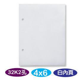珠友 32K2孔4x6內頁(白)/10張裝- PH-32118-A