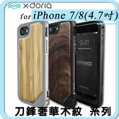 {快速出貨} X-Doria刀鋒奢華 鋁合金+木紋 防摔保護殼 (IPhone7 / 8 4.7吋) 新色登場!