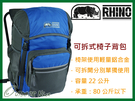 犀牛RHINO Chair Pack 2...