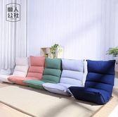 設計師美術精品館懶人公社懶人沙發單人休閒榻榻米躺椅臥室陽臺沙發床上靠背座椅子