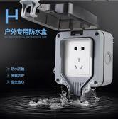 防水插座 德力西戶外電源插座防水防雨盒 明裝防水開關插座戶外防雨密封盒-一件免運