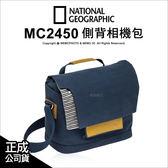 國家地理 National Geographic NG MC2450 地中海系列 肩背包 相機包 側背包  ★24期免運★ 薪創數位