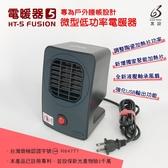 電暖爐 電暖器 陶瓷電暖器 保固18個月 電暖機 取暖器 迷你 低功率 1~3坪 黑設 HT-5 FUSION