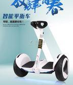 平衡車 智慧電動平衡車雙輪成人智慧體感帶扶桿思維車代步越野兒童兩輪車 俏女孩