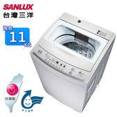 三洋媽媽樂11kg單槽洗衣機 ASW-110HTB~含拆箱定位