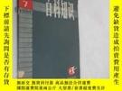 二手書博民逛書店百科知識罕見1980年第7期Y19945
